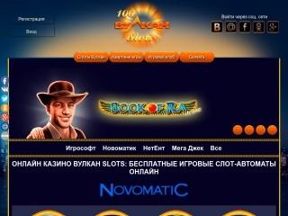 сайт 100vulcan-slots.com