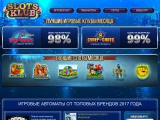 сайт 4-slots.com