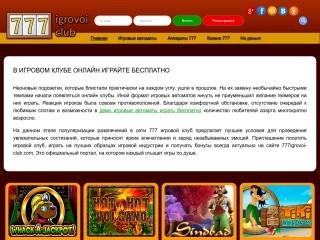сайт 777-igrovoi-club.ru