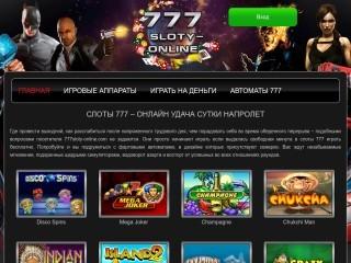 сайт 777-slotsonline.com