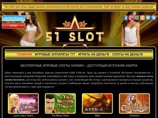сайт 777.slots51.com