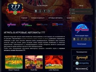 сайт 777avtomaty-onlain.com