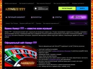 сайт 777azimut.xyz