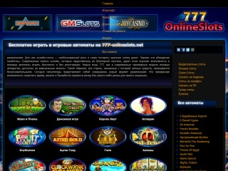 сайт 777slotyonline.com