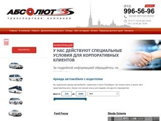 сайт absolute-trans.ru