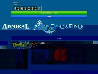 сайт admiral-777-cazino.co