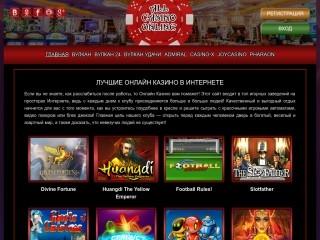 сайт allcasino-online.com