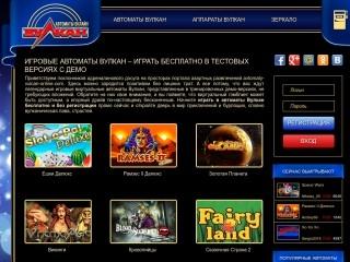 сайт avtomati-vulcan-online.com