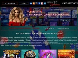 сайт avtomaty-i-bonusy.com