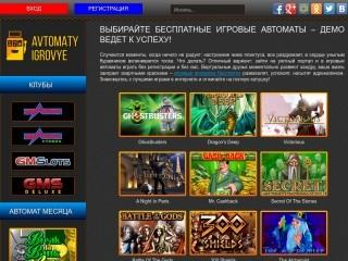 сайт avtomaty-igrovie.org