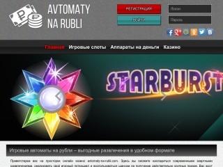 сайт avtomaty-na-rubli.com