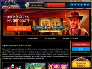 сайт avtomaty-ot-vulcancom