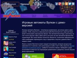 сайт avtomaty-wulkan-besplatnocom