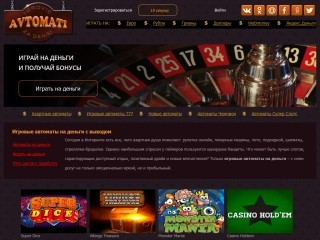 сайт avtomaty-za-dengi.club