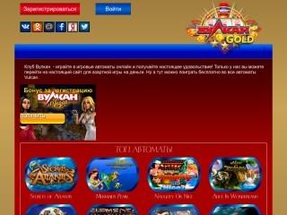 сайт avtomaty.vulcangold.co