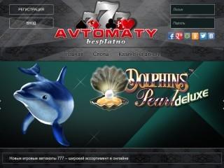 сайт avtomaty777besplatno.com