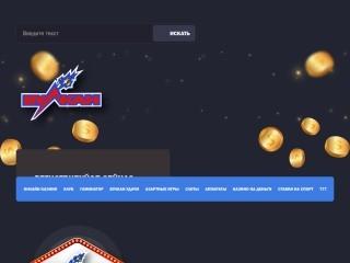 сайт avtomaty777vulcan.com