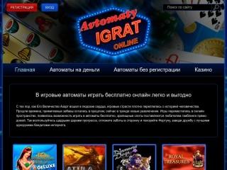 сайт avtomatyigrat-onlinecom