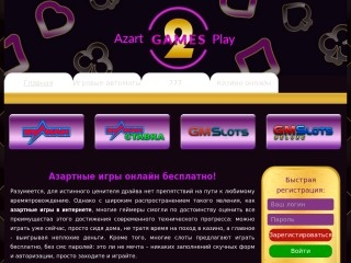 сайт azartgames2play.com