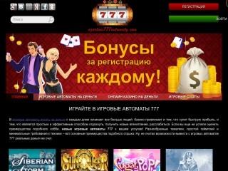 сайт azartnie777avtomaty.com