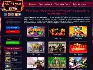 сайт azartnye-online-igrycom