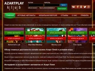 сайт azartplay-klub.com