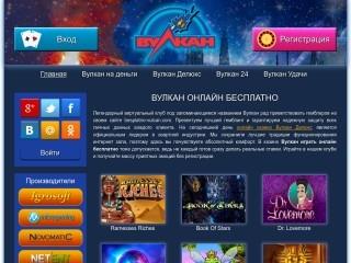 сайт besplatno-vulcan.com