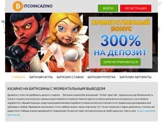 сайт bitcoincazino</b>.net