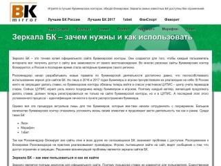сайт bkmirrorcom