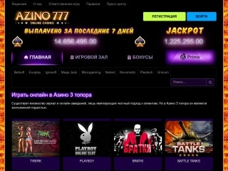 сайт casino-azino.top