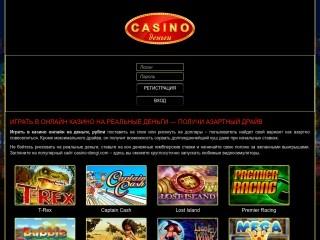 сайт casino-dengi.com