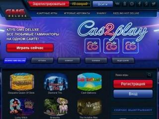 сайт casino-gmsdeluxe.net
