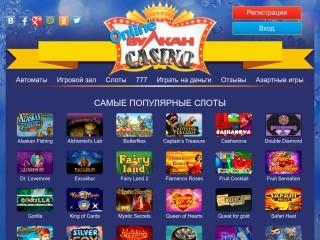 сайт casino-online-wulcancom