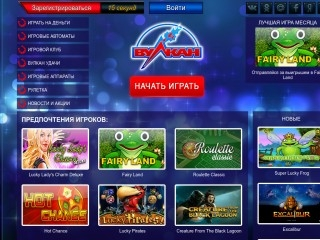 сайт casino-vulkanonlineru