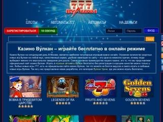 сайт casino-wulcan-online.com
