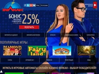 сайт casinovulcan-24.com