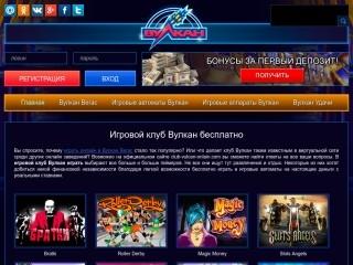 сайт club-vulkan-onlain.com