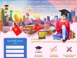 сайт edu-diploma.com