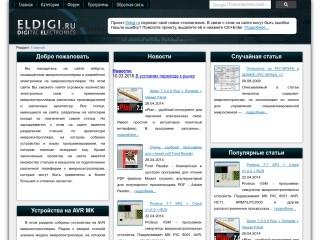 сайт eldigi.ru