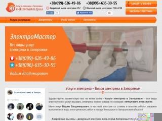 сайт elektromaster.zp.ua