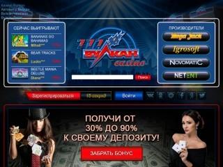 сайт ex-cazinovulcan.com