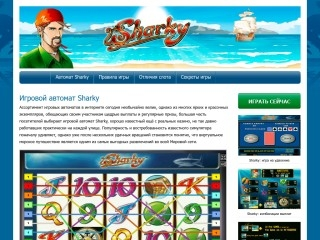 сайт free-play-sharky.com