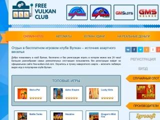 сайт free-wulkan-club.com