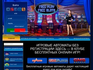 сайт freeplay-freeslotscom