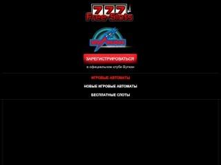 сайт freeslot-777.com