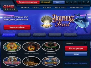 сайт gms-deluxeslotnet