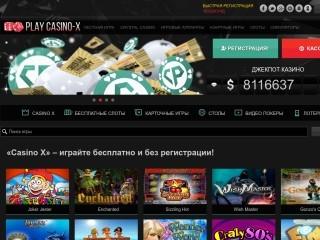 сайт google.play-casino-x.com