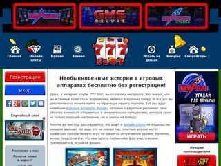 сайт igrat-777slot-onlayn.com