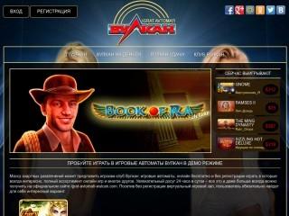 сайт igrat-avtomati-vulcancom