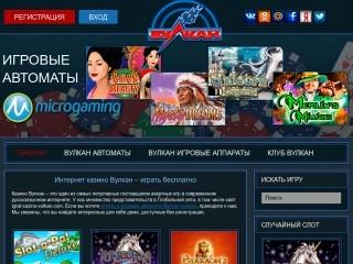 сайт igrat-cazino-vulkancom